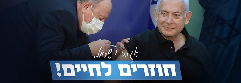 Израильский премьер удалил фото с американским экс-лидером из заставки своего Твиттера и поставил снимок, где ему делают прививку Pfizer от коронавируса.