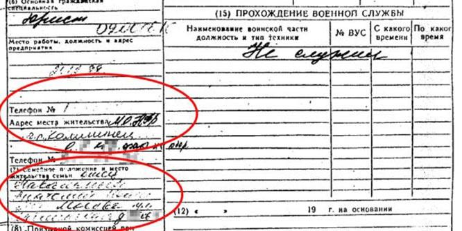 В той же учётной карточке подполковник Анатолий Навальный вписан в качестве второго контакта, почему-то, карандашом.