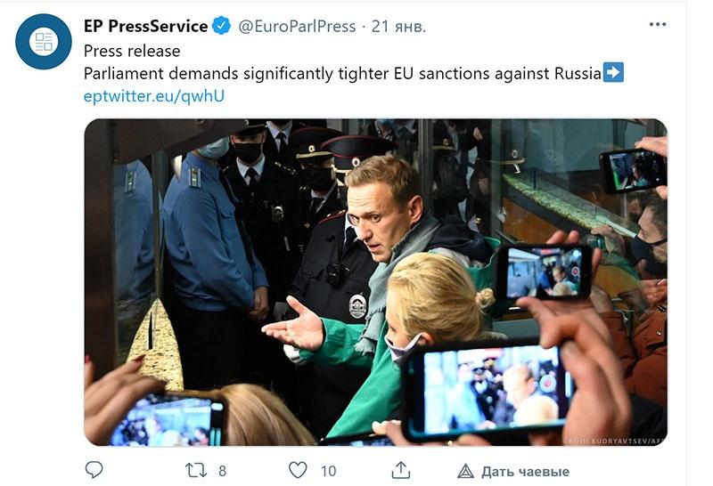 Европейский парламент принял резолюцию из-за ареста в России Алексея Навального, потребовав значительно ужесточить санкции ЕС против России.