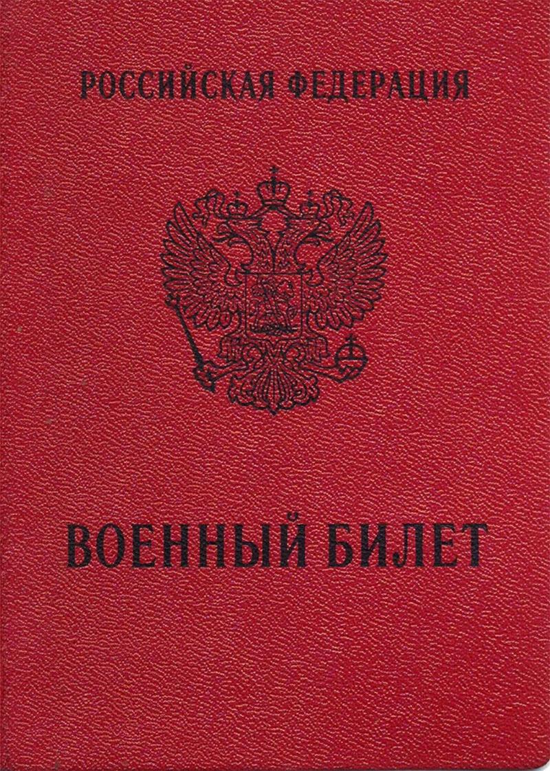 Военный билет АМ № 1506142 Алексей Навальный получил 21 декабря 1998 года, когда ему было 22 года.