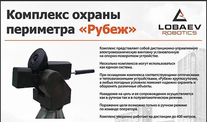 Дистанционно управляемый модуль «Рубеж» является полноценным электроуправляемым оружием нового поколения.