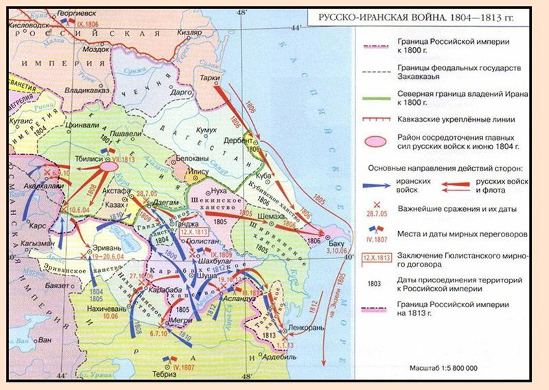 Русско-Иранская война 1804-1813 гг.