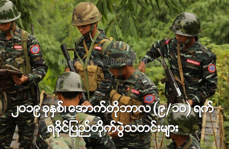 В марте прошлого года власти страны объявили движение «Араканская армия спасения рохинджа» террористической организацией.