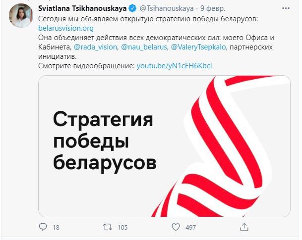 Светлана Тихановская в экзиле презентовала свою «Стратегию победы беларусов». Фото twitter.com/tsihanouskaya