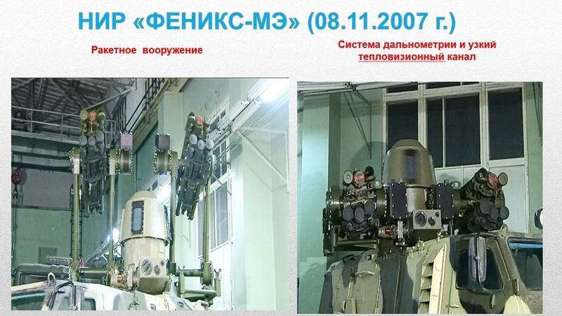 По результатам выполнения НИР были изготовлены экспериментальные образцы боевых ракетных модулей, управляемых оптико-электронной станцией.