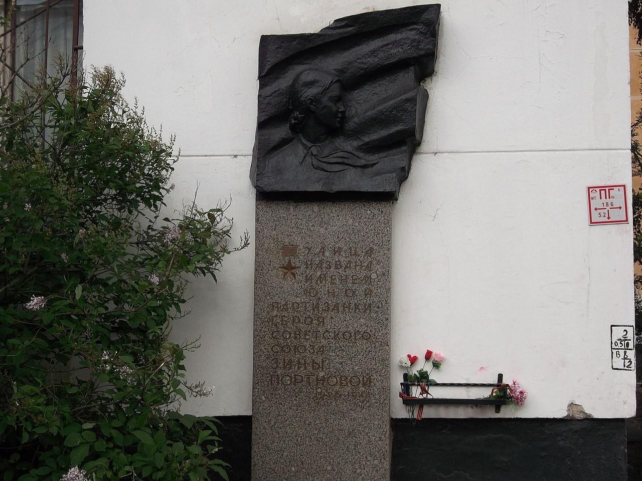 Мемориальная доска Зине Портновой в Санкт-Петербурге.