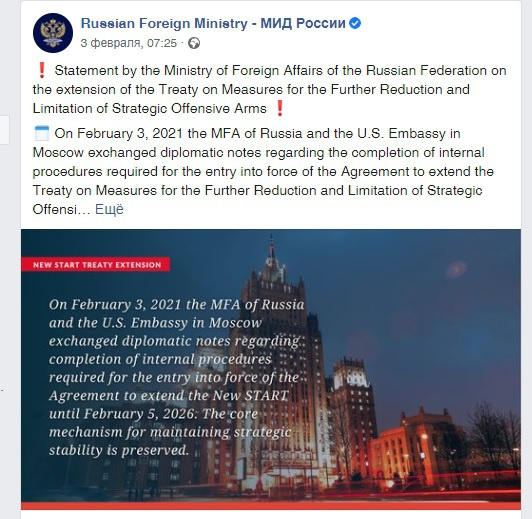 3 февраля этого года в российском МИД состоялся обмен дипломатическими нотами с посольством США в Российской Федерации о продлении срока действия Договора СНВ-3.