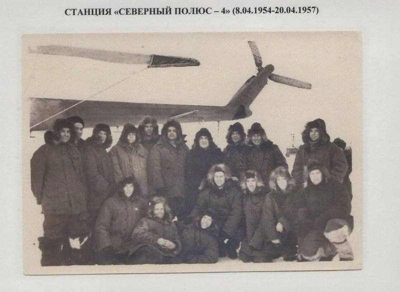 Фото на память. Полярники на станции «Северный полюс-4».