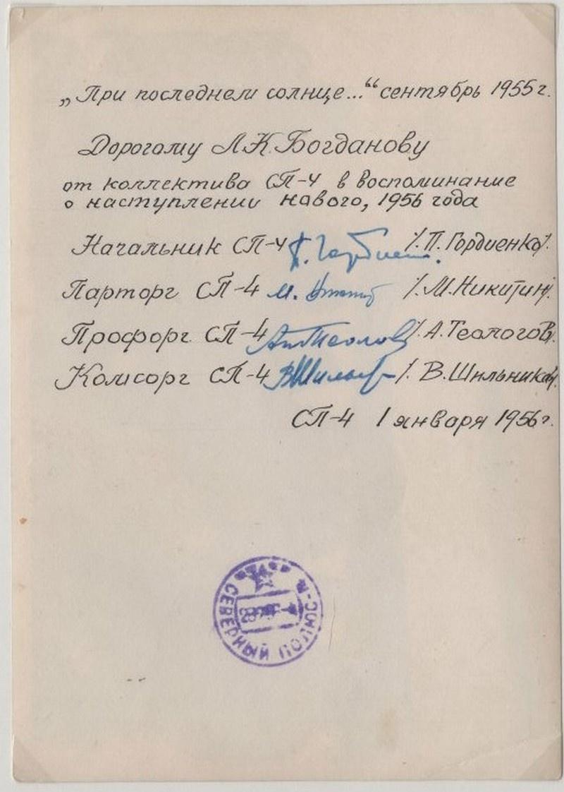 Автографы руководителей «СП-4».