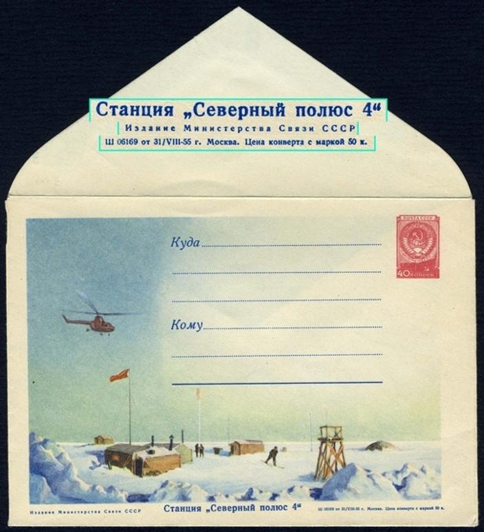 Почтовый конверт дрейфующей станции «СП-4».