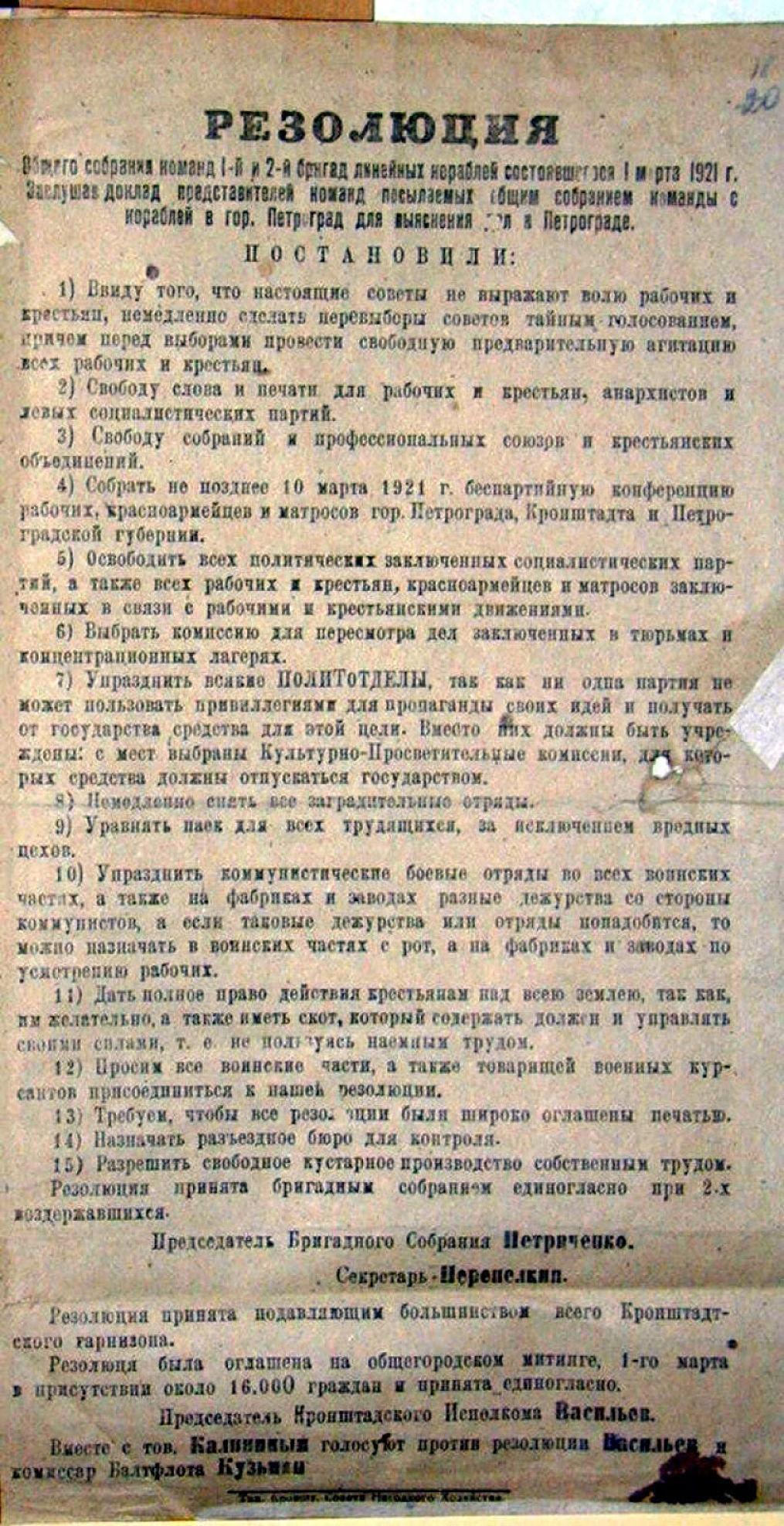 Резолюция восставших моряков, подписанная Степаном Петриченко.