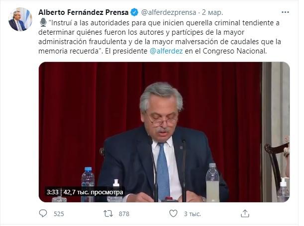 Президент Аргентины Альберто Фернандес: «Я поручил подать уголовный иск, чтобы расследовать, кто несёт ответственность за крупнейшее хищение средств, которое только знала история Аргентины».