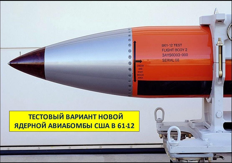 Тестовый вариант новой ядерной авиабомбы США B 61-12.