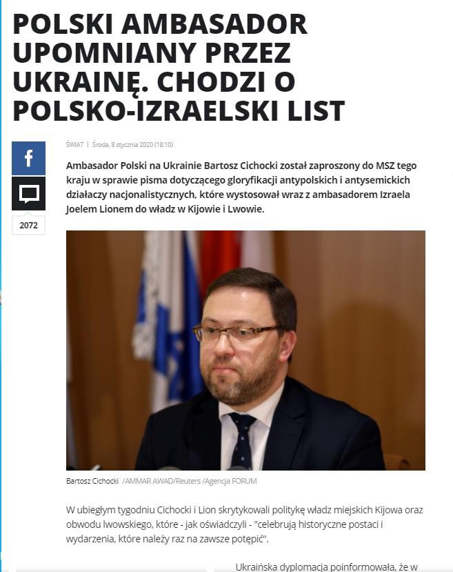 Совместное обращение посла Израиля Джоэля Лиона и его польского коллеги Бартоша Яна Цихоцкого, опубликованное на сайте диппредставительства Польши в Киеве.