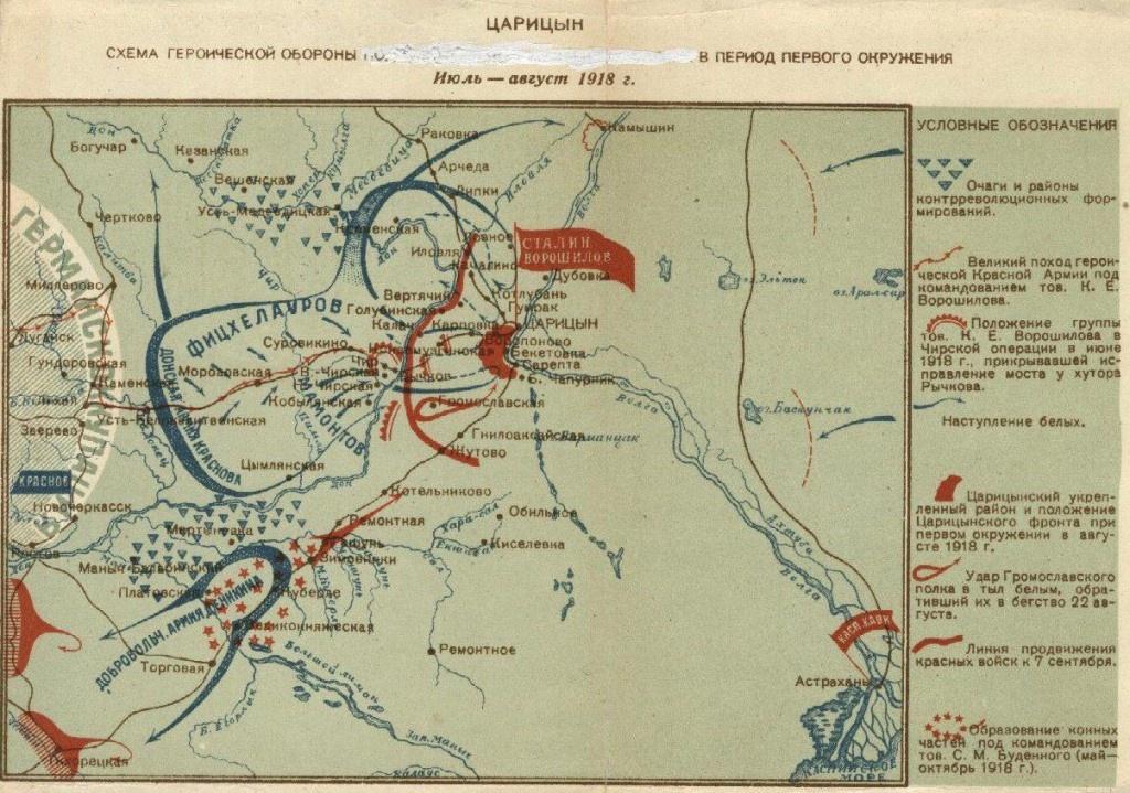 После измены Всеволодова белогвардейцы заняли стратегически важный город Царицын.