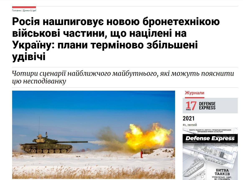 Сотрудники украинской информационно-консалтинговой компании Defense Express достаточно скрупулёзно посчитали количество новой техники, которая поступит в войска, отследили сроки и примерное направление этих поставок.