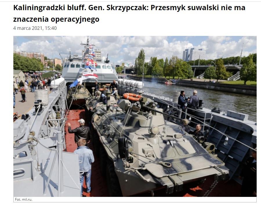 В Европе до недавнего времени не было государства, которое бы так открыто как Польша просило разместить на своей территории иностранные военные базы.