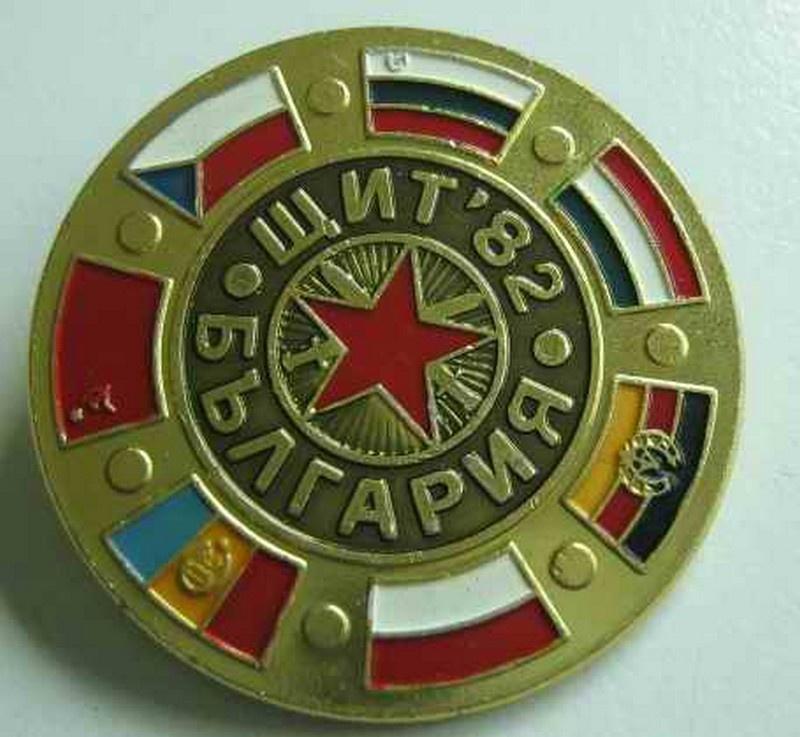 Нагрудный знак участника учения «Щит-82» в Болгарии.