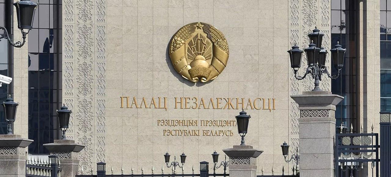Резиденция Лукашенко в Минске.