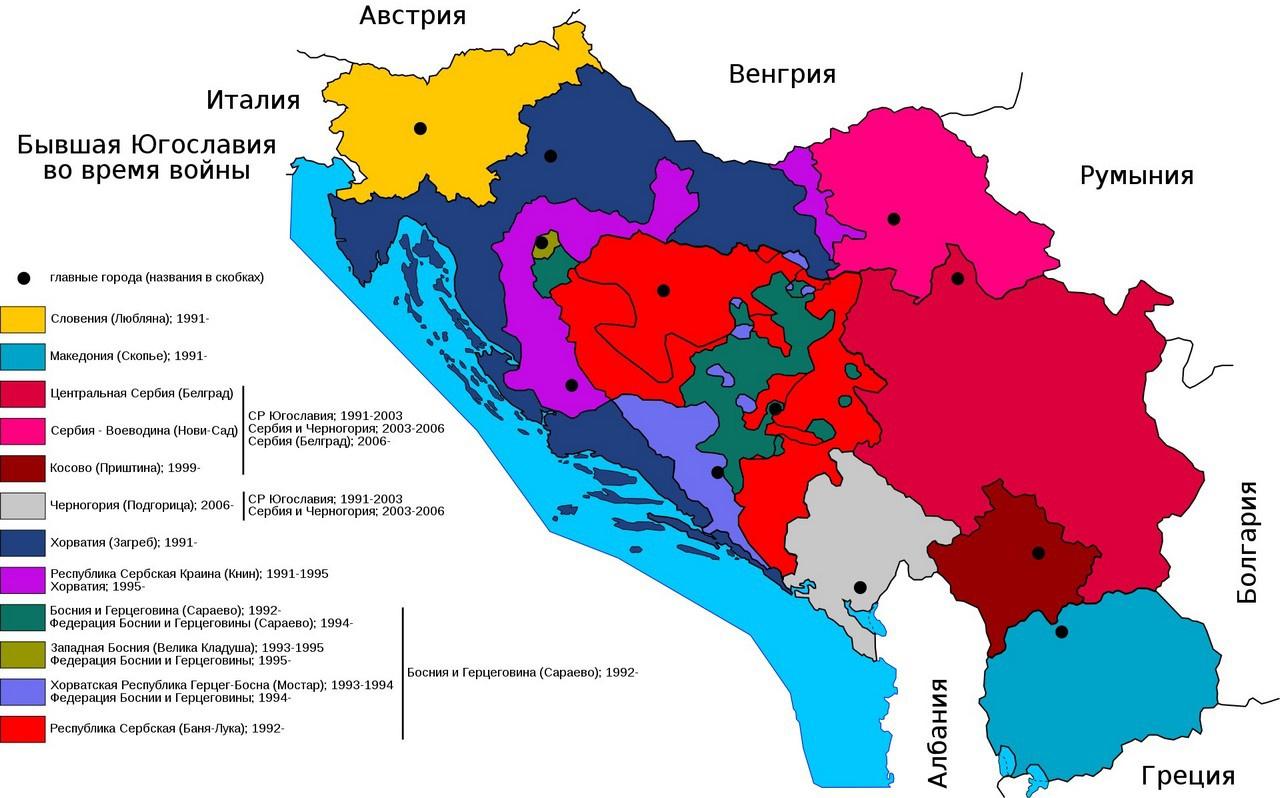 Югославские войны: война в Словении, война в Хорватии, Боснийская война, Косовская война, война НАТО против Югославии, конфликт в Прешевской долине, конфликт в Македонии (2001).