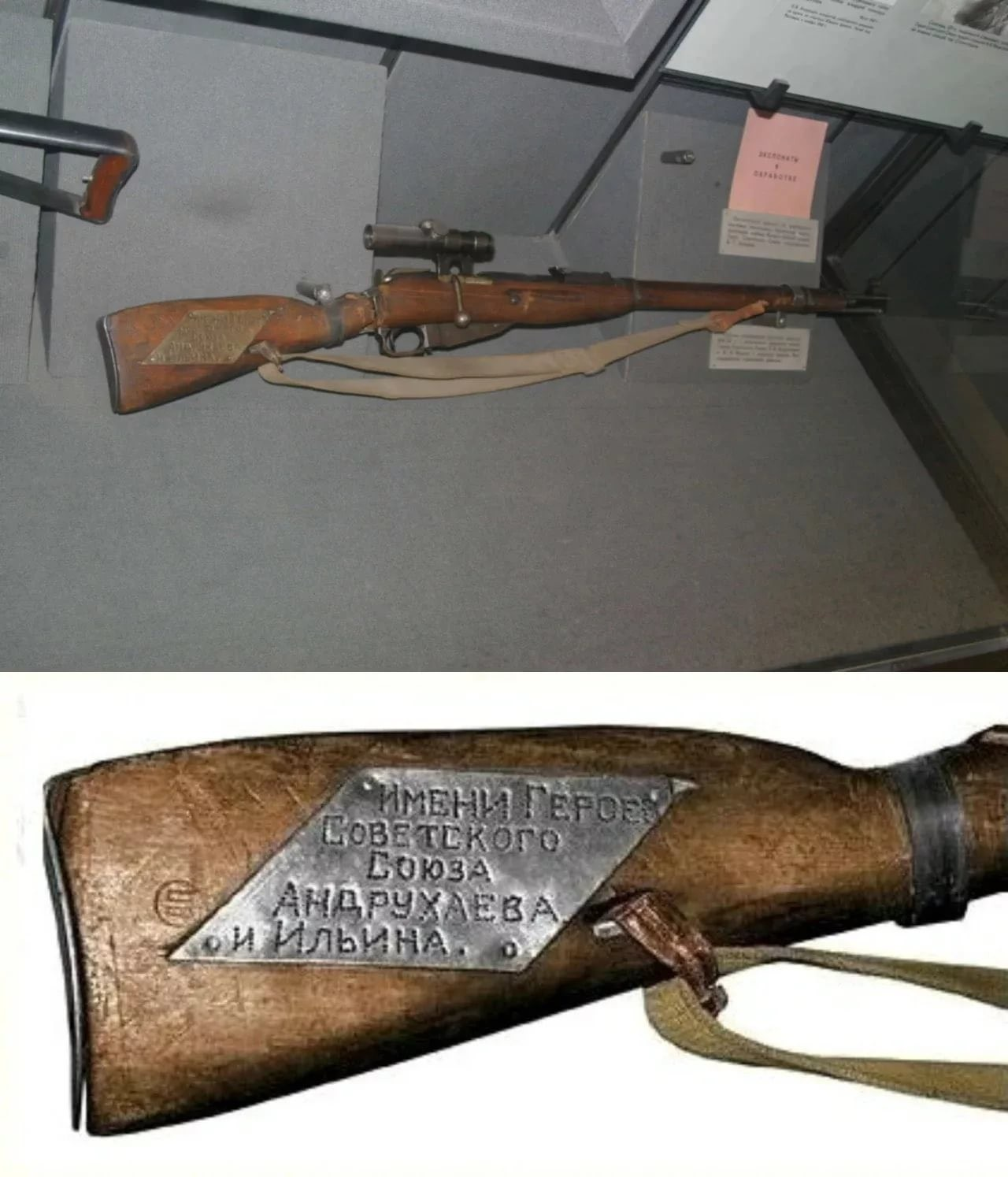 В настоящее время в Центральном музее Вооружённых Сил России хранится снайперская винтовка № КЕ-1729, получившая наименование в честь Героев Советского Союза Андрухаева и Ильина.