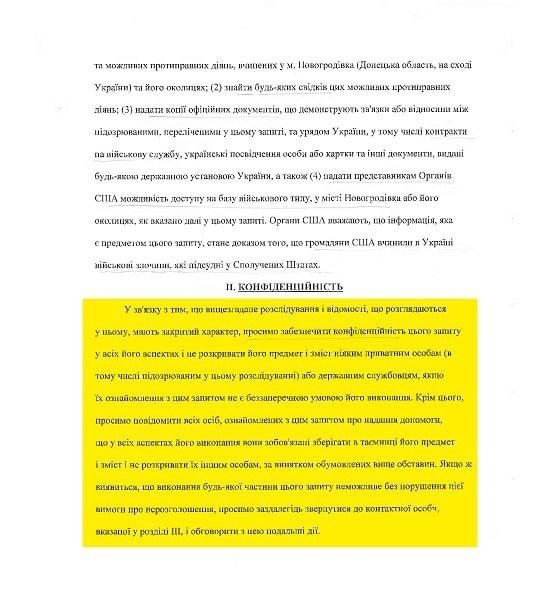 В своём запросе американцы потребовали от соответствующих украинских должностных лиц не разглашать информацию о наёмниках и взять с них расписки о сохранении гостайны.