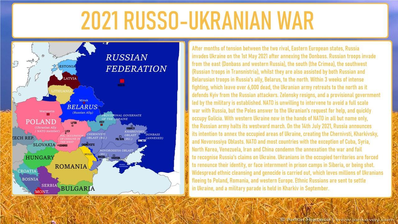Предполагаемая русско-украинская война.