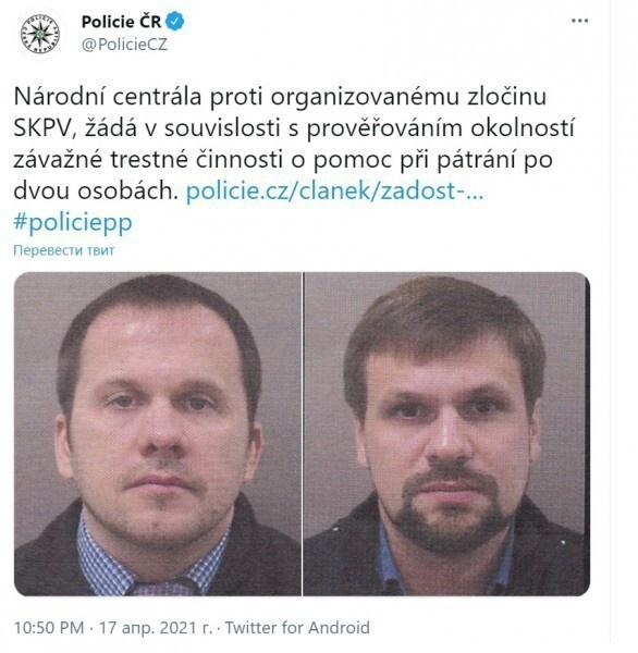 Чешская полиция объявила в розыск Петрова и Боширова.