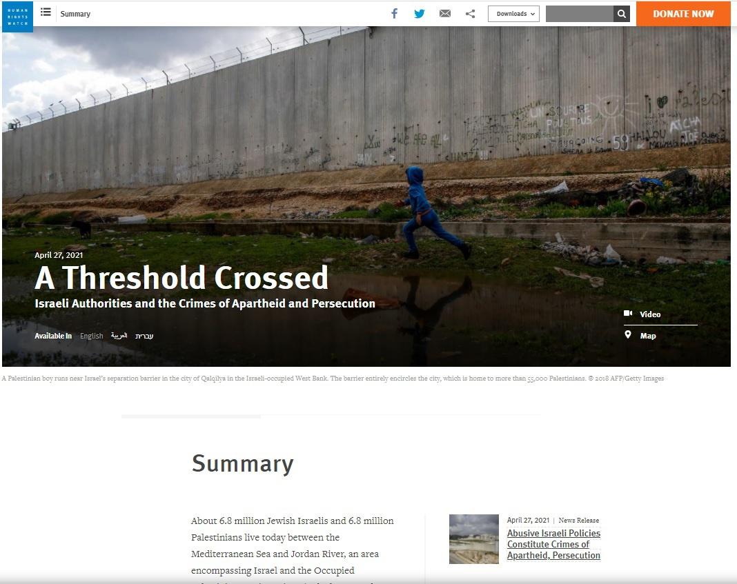 Доклад известной международной организации HumanRightsWatch на двухстах страницах, доказывающий, что израильская политика применительно к палестинцам - апартеид и преступление против человечности.