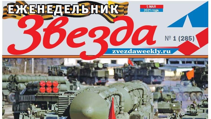 Еженедельник «Звезда». С парада Победы - в боевой строй!