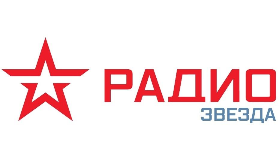 Слушай, Волгоград: говорит радио «ЗВЕЗДА»