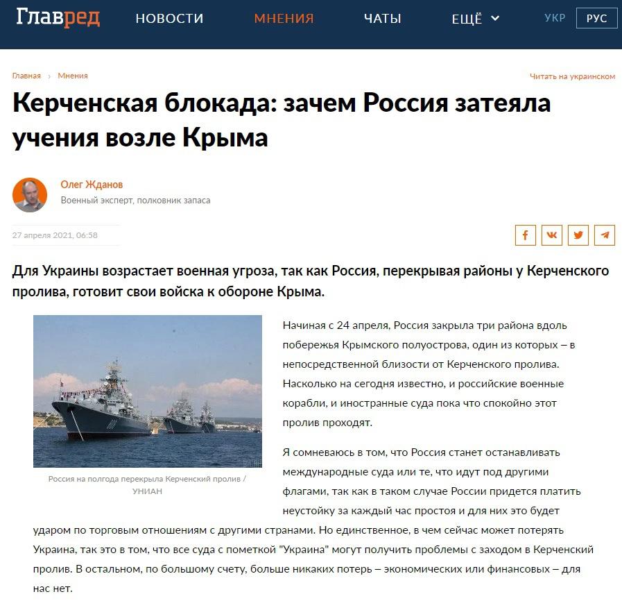 Статья «Керченская блокада: зачем Россия затеяла учения возле Крыма» в украинском аналитическом «Главреде».