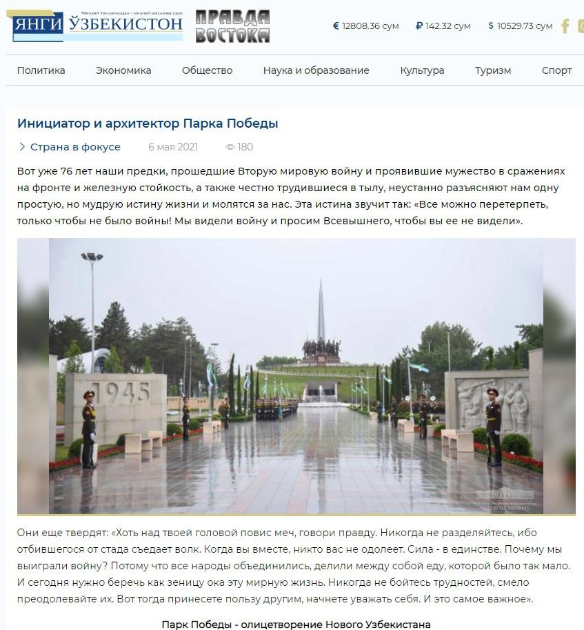 Статья академика Акмаля Саидова о Парке Победы в Ташкенте. Газета «Правда Востока», 6 мая 2021 года.