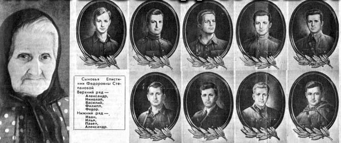 Уроженка Кубани Епистиния Фёдоровна Степанова, которая отдала Молоху Великой Отечественной войны шестерых сыновей.