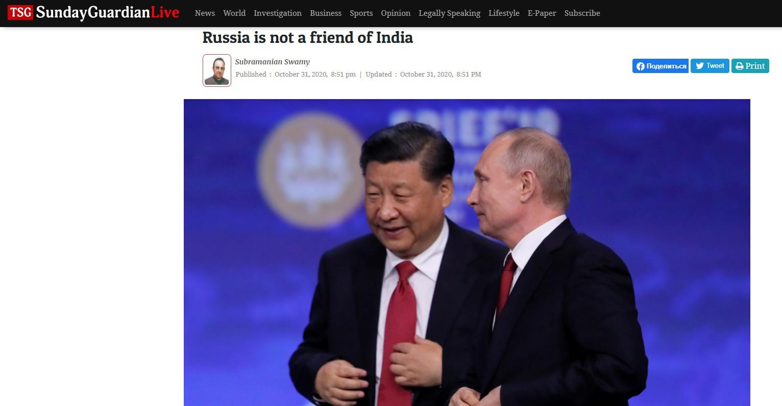 Статья в индийской газете Sunday Guardian под говорящим названием «Россия - не друг Индии».