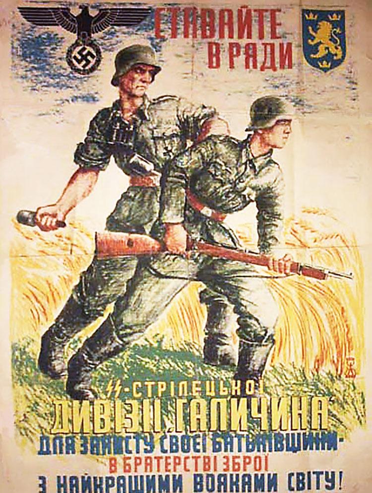 Агитационный плакат 1943 года с призывом вступать в дивизию СС «Галичина».
