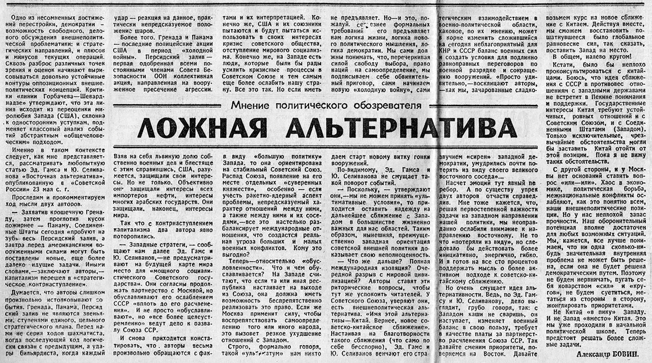 Статья Александра Бовина в газете «Известия».