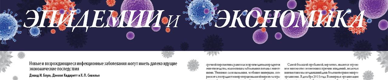 Cтатья «Эпидемии и экономика» в журнале МВФ «Финансы и развитие».