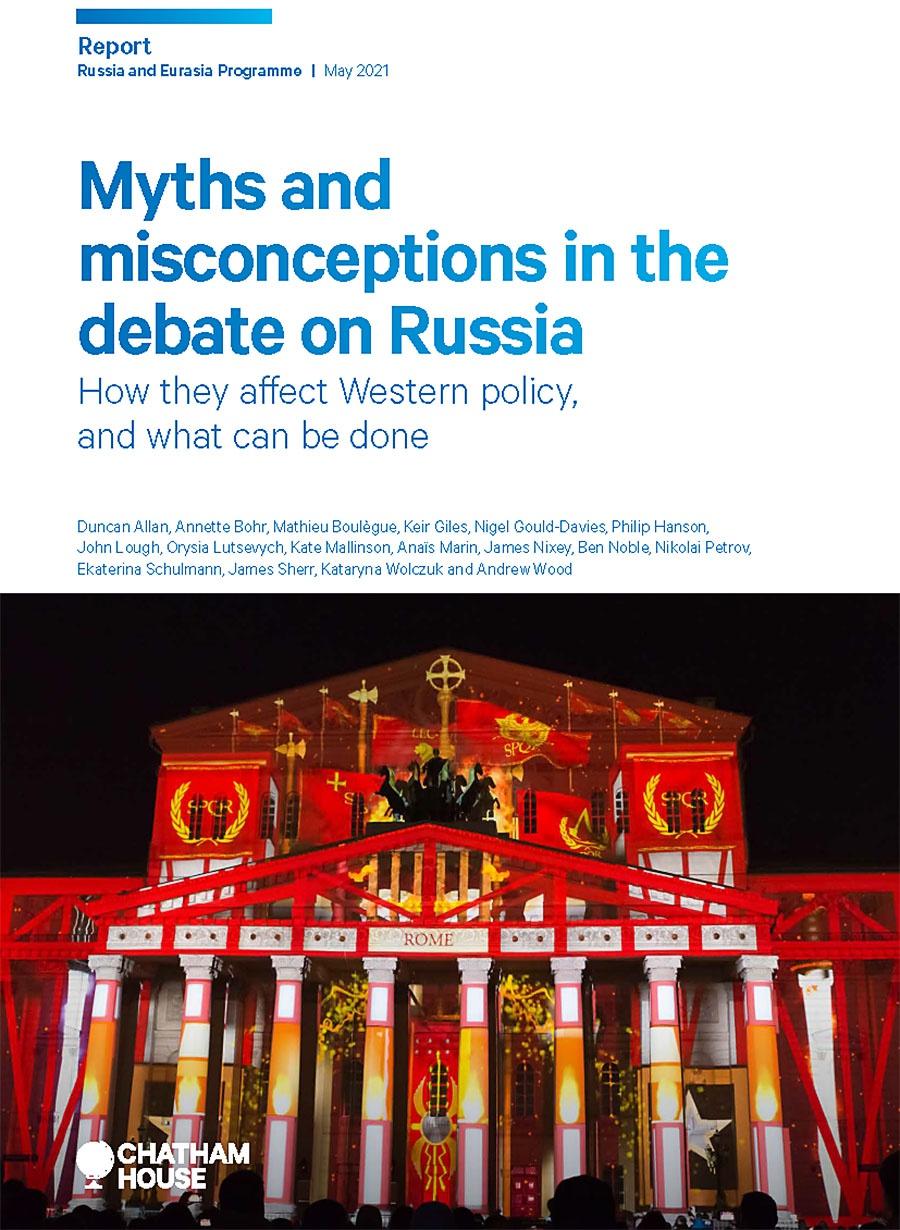 Доклад «Мифы и заблуждения насчёт России. Как они влияют на западную политику и что можно сделать».