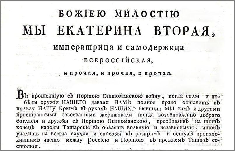 8 апреля 1783 года Екатерина II издала манифест о присоединении Крымского полуострова, Тамани и Кубани к Российской империи.