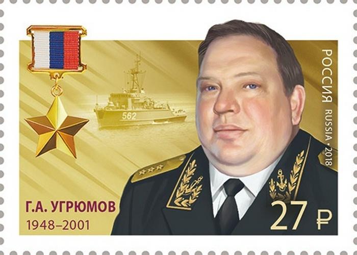Одна из памятных почтовых марок.