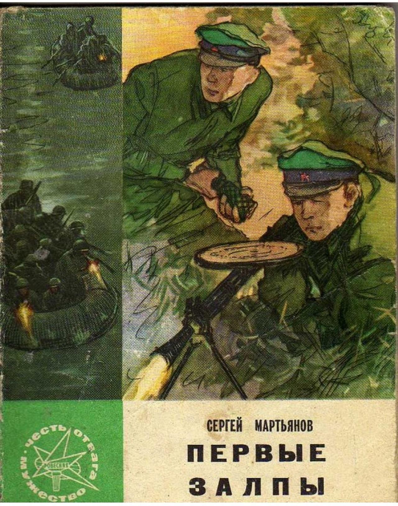 Книга С. Мартьянова «Первые залпы».