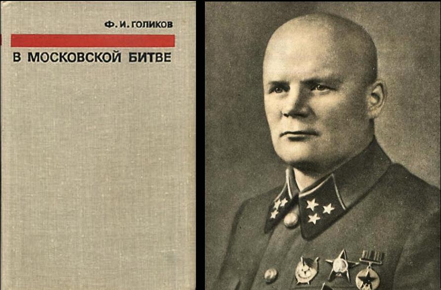 В 1967 году выйдут в свет мемуары Ф. Голикова «В московской битве. Записки командарма», а вот книгу о работе военной разведке он так и не напишет.