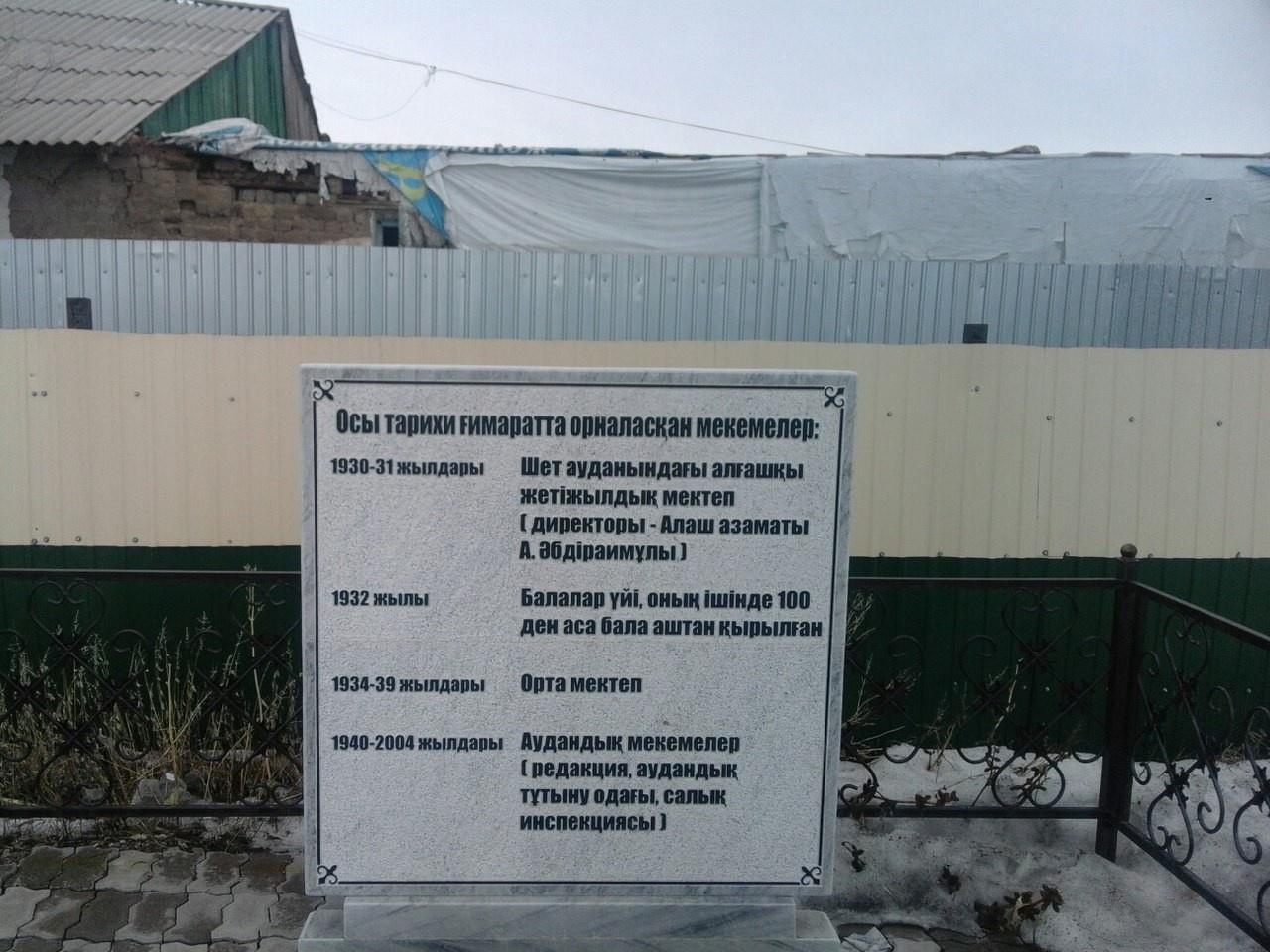 Памятная доска о жертвах голода в Казахстане 1932-1933 гг. Село Аксу-Аюлы, Шетский район, Карагандинская область.