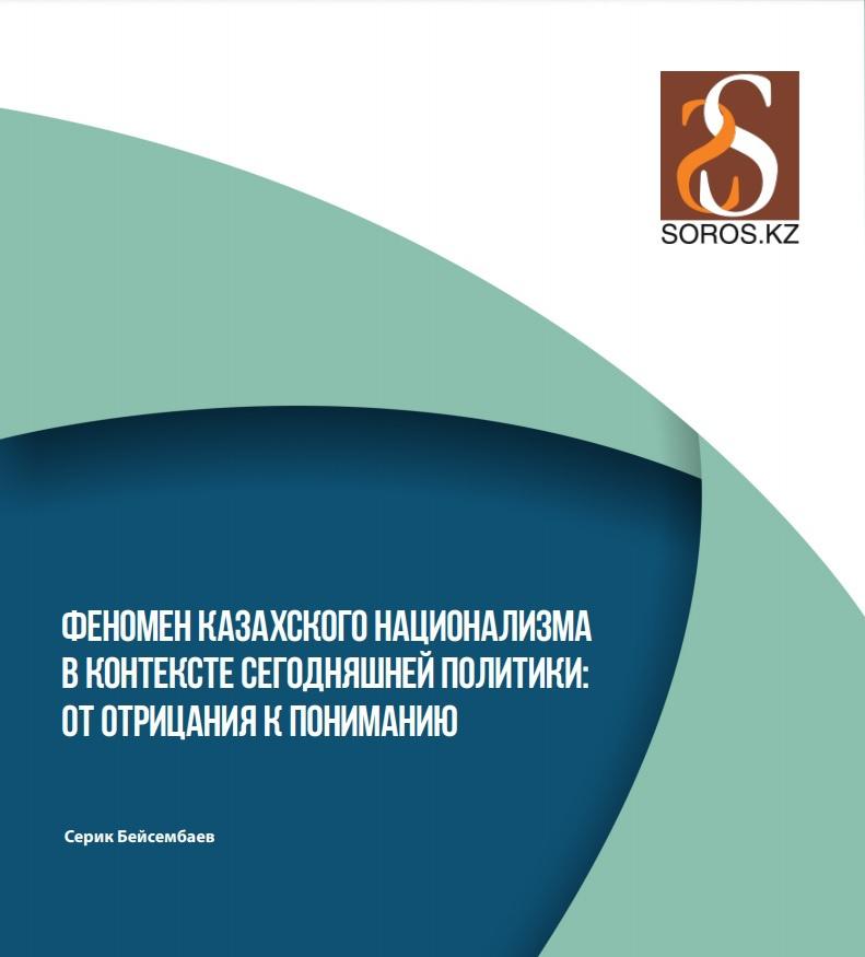 Ещё в 2015 г. фонд Сороса в Казахстане подготовил доклад, в котором рекомендовано «продвижение казахского национализма в качестве культурного концепта».
