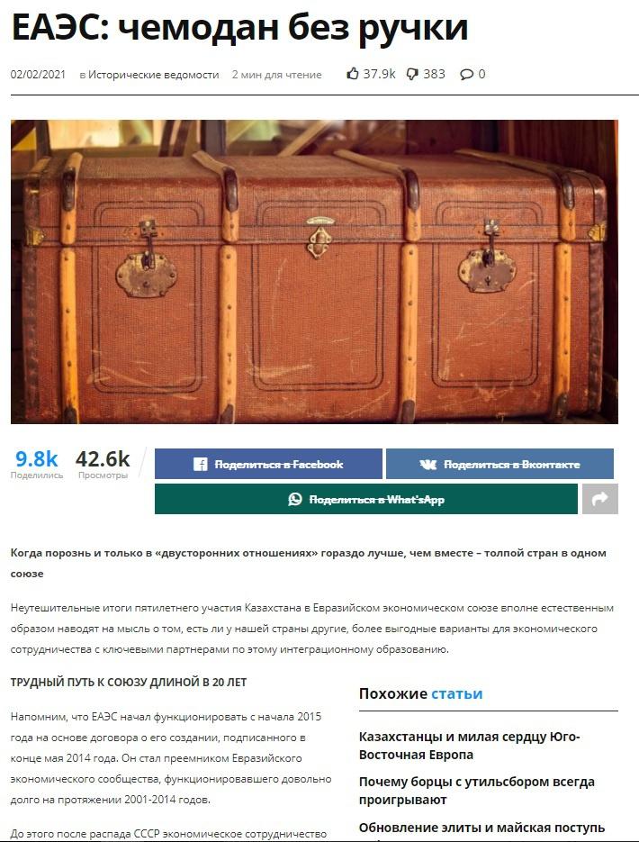 Скрин статьи интернет-издания «Ведомости Казахстана» «ЕАЭС - чемодан без ручки».