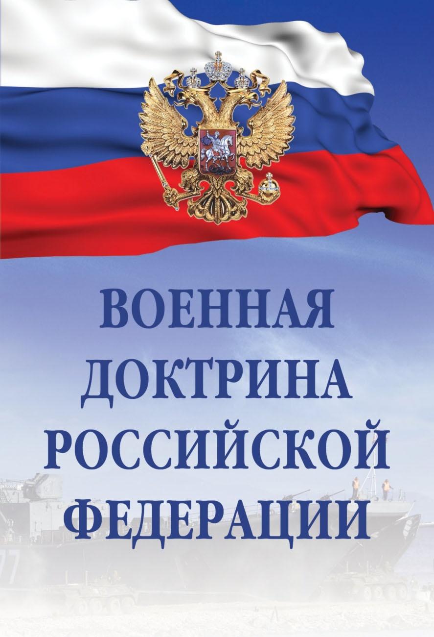 В декабре 2014 года была утверждена Военная доктрина РФ.