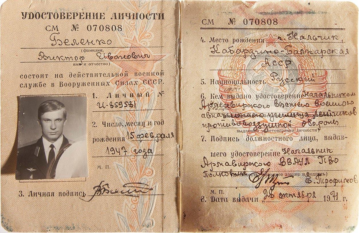 Военный билет старшего лейтенанта Виктора Беленко, который сейчас хранится в музее ЦРУ.