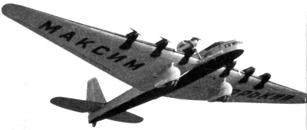 Петляков участвовал в разработке самого большого самолёта того времени – «воздушного агитпункта» АНТ-20 «Максим Горький».