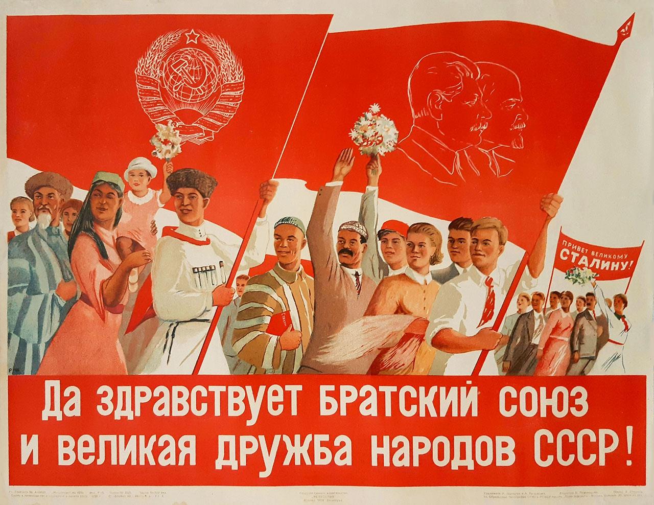 Большевики в будущем придумали термин «новая историческая общность людей - советский народ».